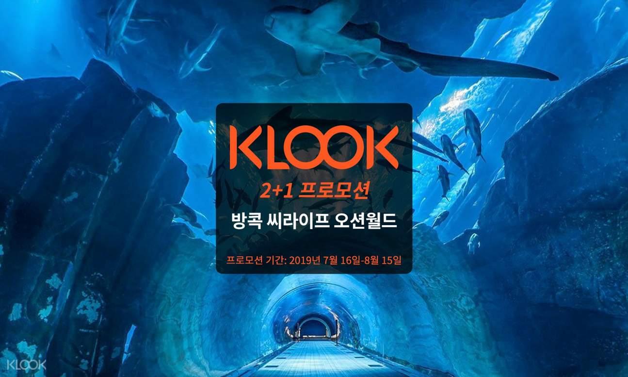 [Klook Exclusive: Skip-the-Line] SEA LIFE Bangkok Ocean World